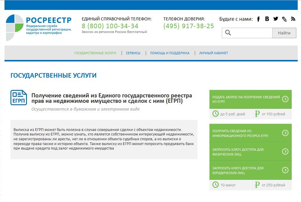 Выписка из ЕГРП - онлайн запрос на получение информации из.