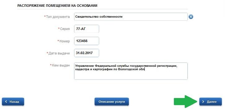 как поменять прописку, прописка через госуслуги, прописка через интернет, можно ли прописаться без паспортистов, сняться с регистрации, зарегистрироваться по месту жительства,
