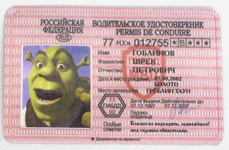 нужна ли справка при замене прав, замена в/у без медицинской справки, нужна ли справка для замены водительских прав, мед справка замена водительского удостоверения, при замене в у не нужна справка,