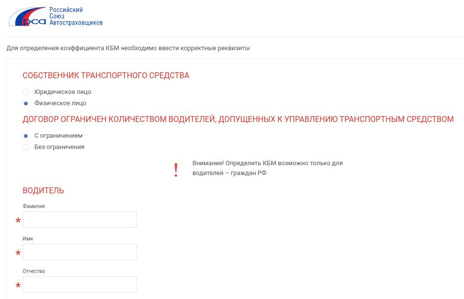 База РСА для бесплатной проверки своего КБМ.