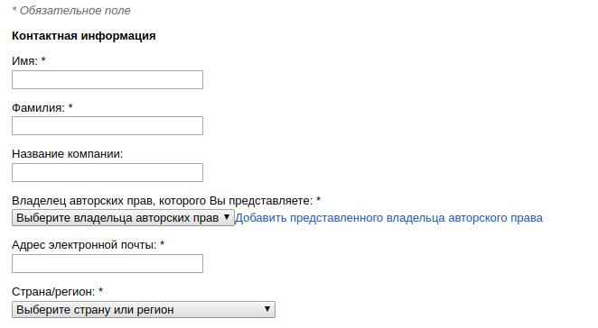 Подача жалобы на авторские права DMCA Гугл