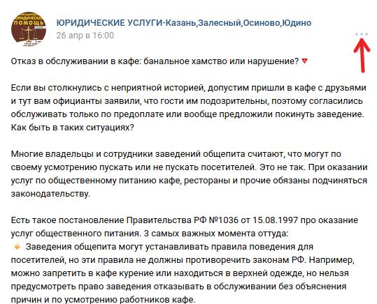 Жалоба на авторские права ВКонтакте через Немезиду