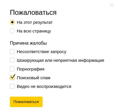 Жалоба на поисковый спам в Яндексе