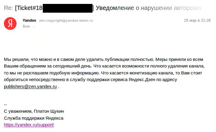 Жалоба на авторские права в Яндекс Дзен