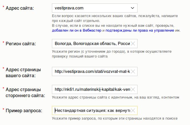 Яндекс форма жалобы на нарушение авторских прав