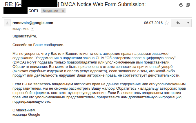Google подача жалобы по DMCA