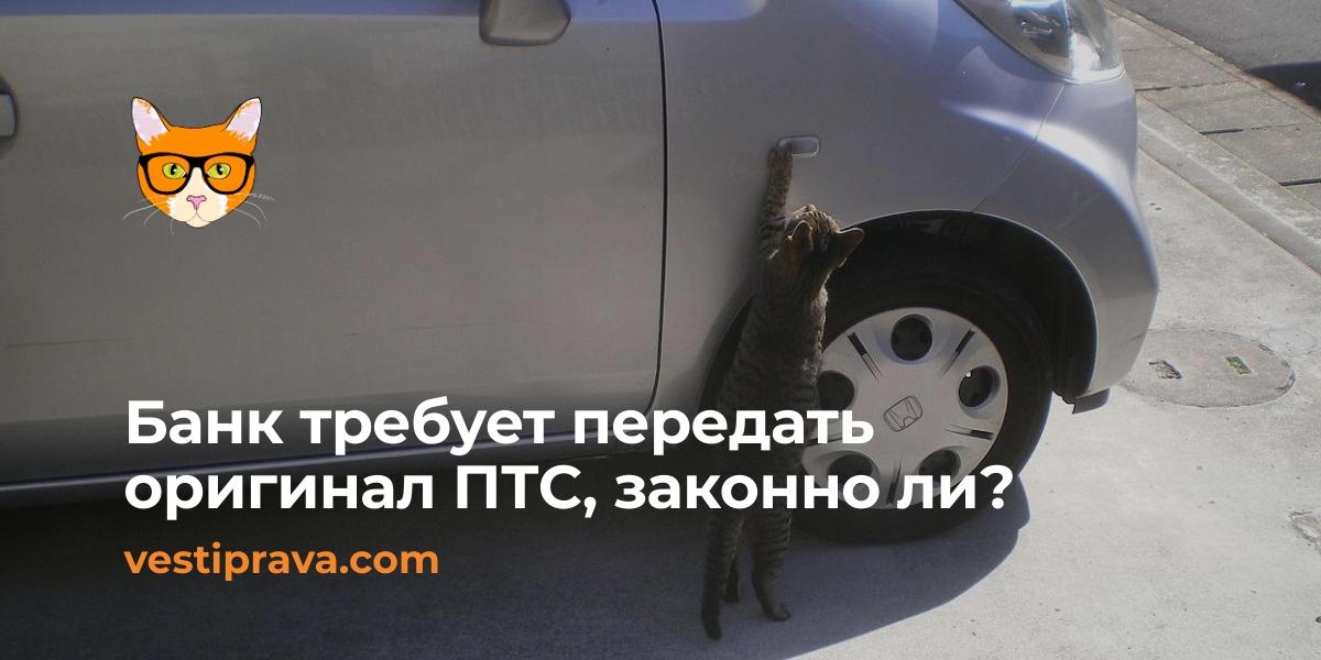 Решение суда залог автомобиля займ под залог птс бердск